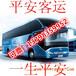惠州到沧州汽车大巴客车//151-9036-7700+急件托运