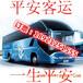广州到长治汽车时刻表//137-9835-9952%卧铺客车