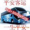 济南到宁波汽车票多少钱151-9036-7700乘车指南