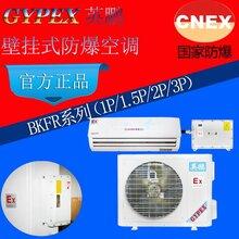 水电站防爆挂式1.5P空调,英鹏防爆空调