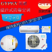 油漆房防爆挂式3P空调,英鹏防爆空调图片