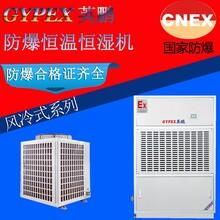 上海航空部防爆恒温恒湿机图片