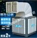 重庆工业英鹏环保空调