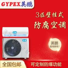 赣州防腐空调,吉安防腐空调KFR-7.5F图片