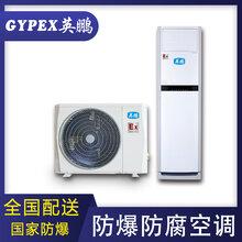 深圳防腐空调,珠海防腐空调KFT-5.0F图片