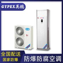 阳江防腐空调5匹,潮州防腐空调KFG-12F图片