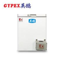 儲存生物制品防爆低溫冰箱,英鵬防爆低溫冰箱100L圖片