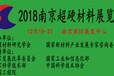 2018南京国际超硬材料展览会