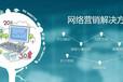 杭州云搜宝:企业应当如何实施网络营销