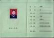 内蒙古自治区申报各类工程师公有制职称代评条件