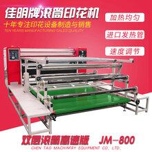 新款JM-800高速滚筒印花机热转印烫画机热升华转印机服装数码印花图片