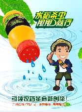 水稻杀虫剂,超鸿,超鸿农化