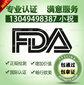 如何注册FDA?如何办理FDA认证,FDA认证是什么?图片