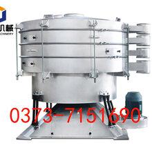 焊条粉振动筛辰威机械筛分输送设备厂家