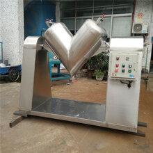 东莞100L小型V型搅拌机铁粉铜粉双臂V混机图片
