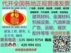 代开杭州五金配件增值税