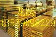 H85黄铜板H85黄铜棒