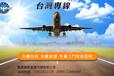 寶安西鄉到臺灣專線運輸-藍鷹專業快速