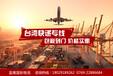 东莞常平厂家批量发货到台湾,找蓝鹰物流经济价