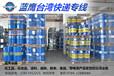 山东聊城化工品,化工品原料物流到台湾,批量发货快速价优