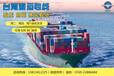 東莞機器、機械設備空運海運到臺灣找哪家運輸公司專業