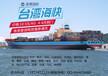 東莞璃制品、玻璃器皿發貨到臺灣快遞海快專線,雙清到門