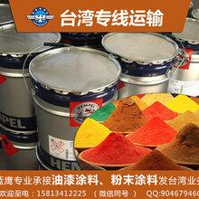台湾特货快递专线,广州化妆品,液体,涂料发台湾价优