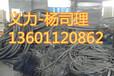 松原电缆回收((欢迎各厂商今日价格))各种松原电缆回收