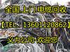 日照电缆回收日照废旧电缆回收欢迎您(今日回收价格)