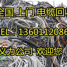 杭州电缆回收(杭州哪里回收电缆,电线回收)——请告知