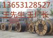淮安电线电缆回收-淮安电缆回收价格-市场价儿