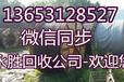 郴州电线电缆回收《永胜反应快、任务完成快价格》郴州电缆多少钱一吨
