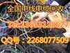 南京电缆回收南京废旧电缆回收-今日市场(媒体报道)价格