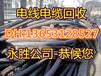 滨州二手电缆回收——本月价格绝对高——滨州哪里回收电缆(哪儿回收电线)