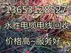 注意啦:雅安電纜回收(現在價格多少錢)雅安廢舊電纜回收——市場資訊