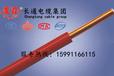 长通电缆,陕西国标BV2.5平方布电线