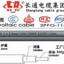 光伏电缆生产厂家PV-F1×4图片