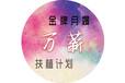"""沈阳金牌家政:金牌月嫂""""万薪""""扶持计划"""