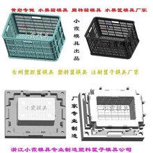 塑料钓鱼箱模具塑料周转框模具塑料恒温筐模具塑料水果箱模具