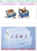 4500ml塑料保鲜盒模具4500ml塑料打包碗模具4500ml塑料便当盒模具
