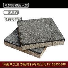 陶瓷透水砖厂家300600透水环保砖生产厂家