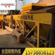 混凝土配料机配料机电子配料沙石配料机800型全自动混凝土配料机