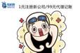 在南宁注册分公司注册子公司选择咕咕狗