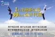 南宁代理记账咕咕狗专业会计团队服务