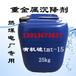 淮安废水处理剂有机硫tmt15重金属沉降剂工业重金属污水处理剂厂家报价