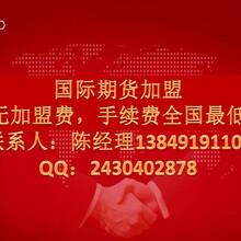 重庆市恒指期货开户代理图片