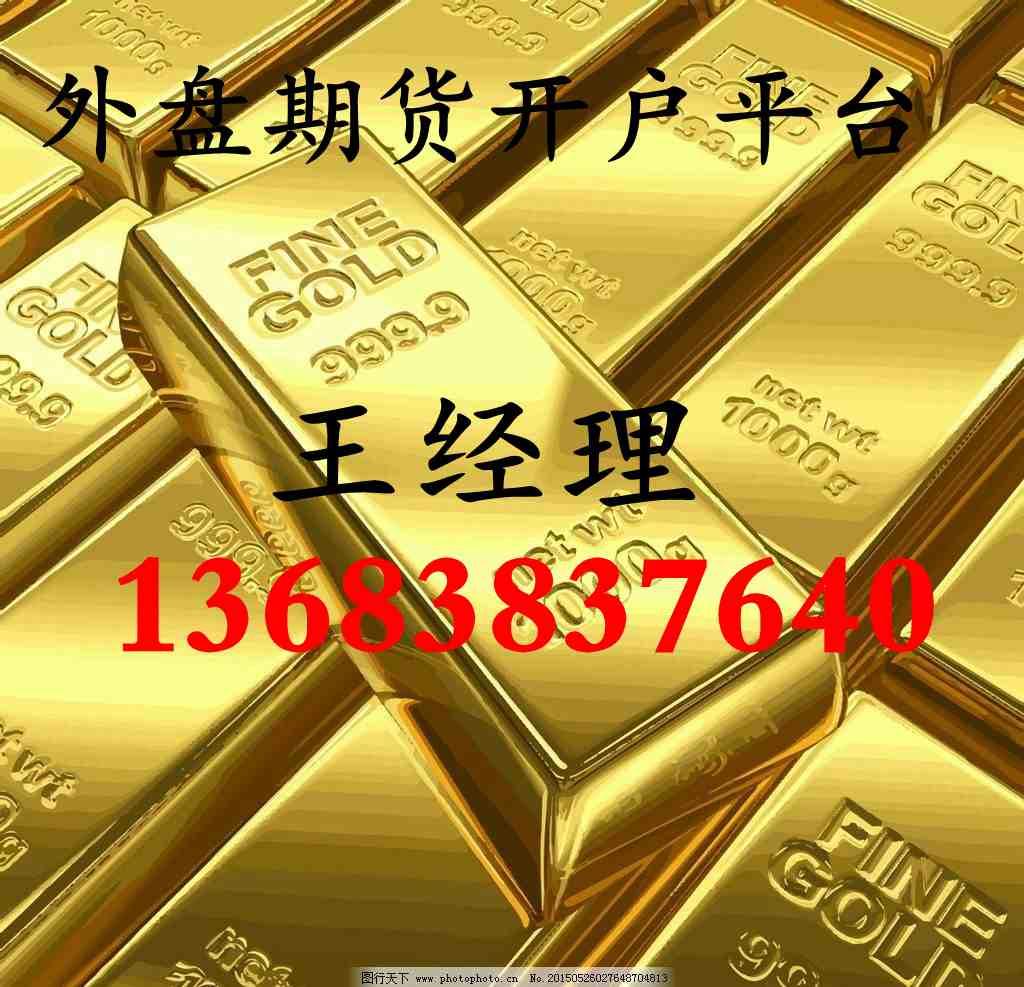 清远市美黄金期货(总部)开户公司