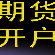 北京美黄金期货招商图片