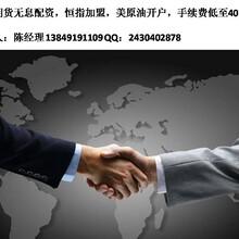 天津原油期货开户图片