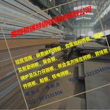 Q390A舞阳钢板